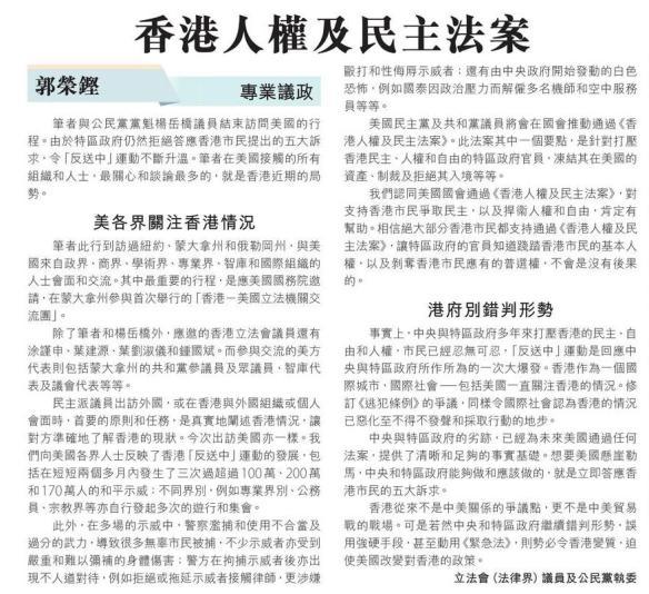 香港人權及民主法案